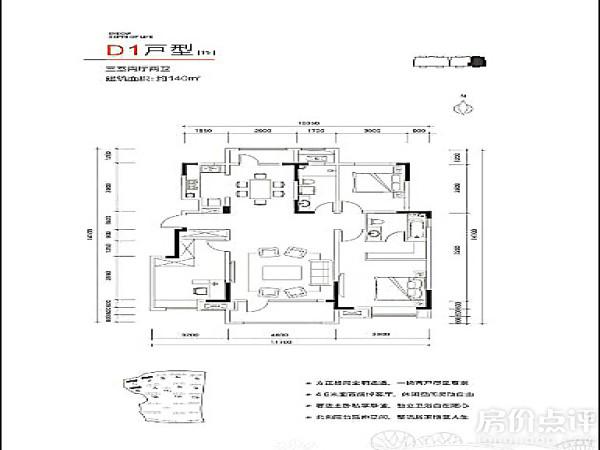 户型图-d1户型:140㎡-三室两厅两卫